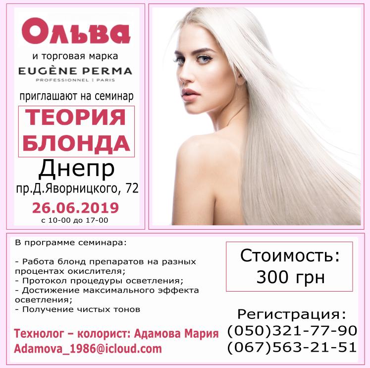 Eugene Perma, olva, колористика, семинар для парикмахеров, Адамова